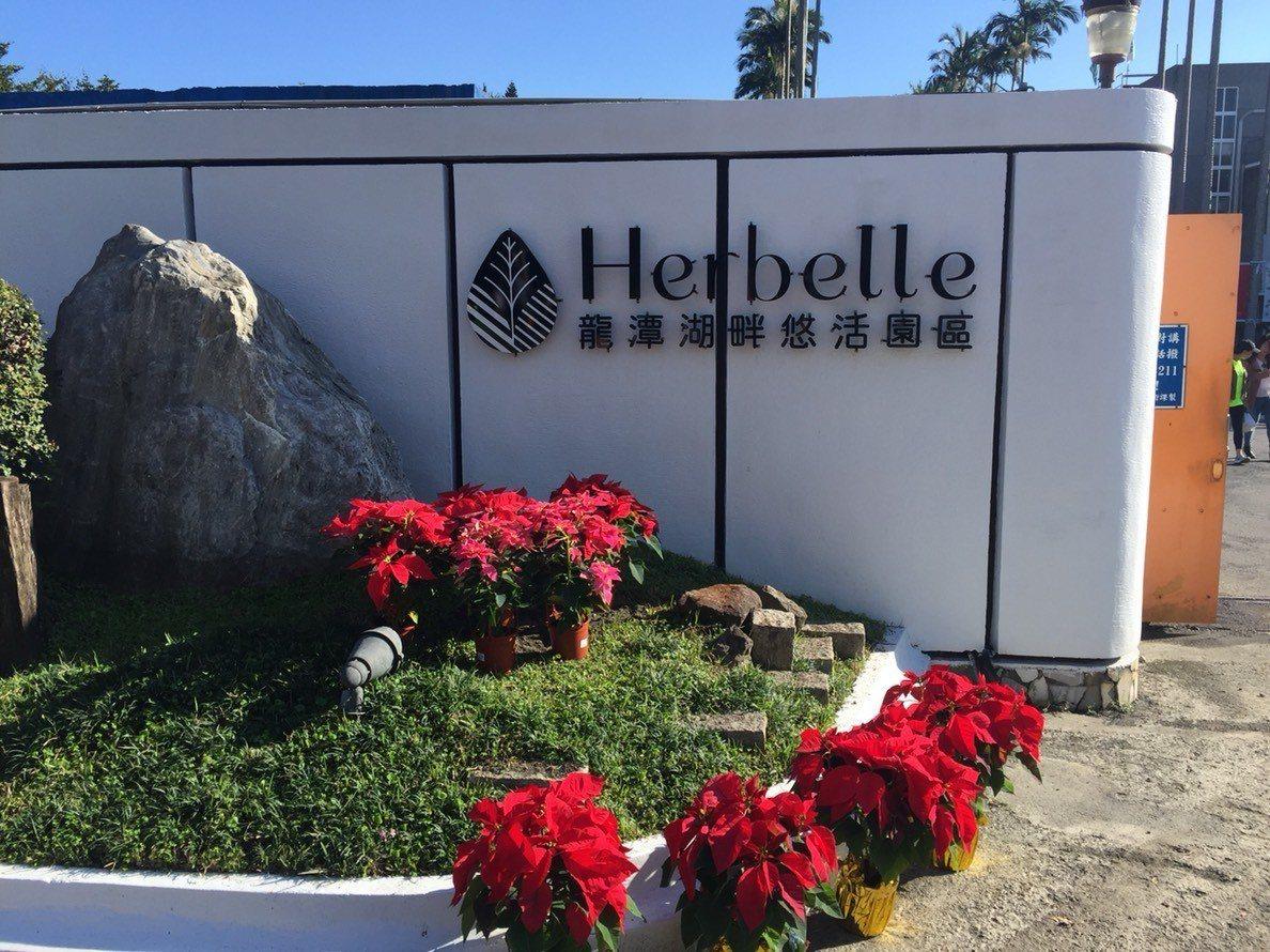 Herbelle龍潭湖畔悠活園區座落於宜蘭龍潭湖邊。記者張語羚/攝影