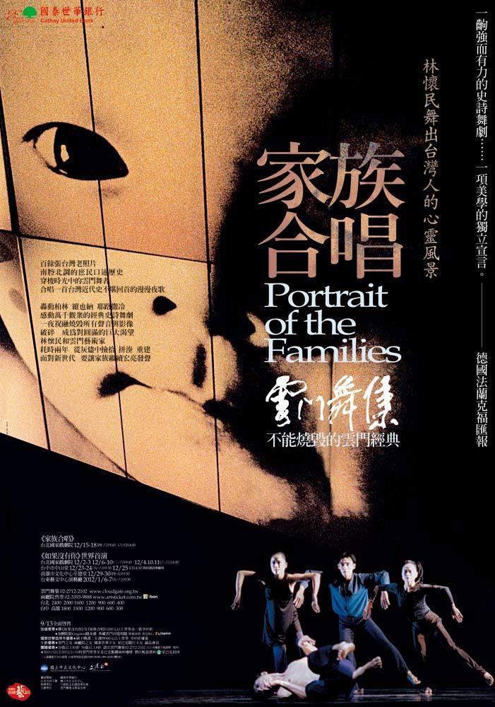 雲門1997年「家族合唱」海報,劉開設計。圖/雲門提供