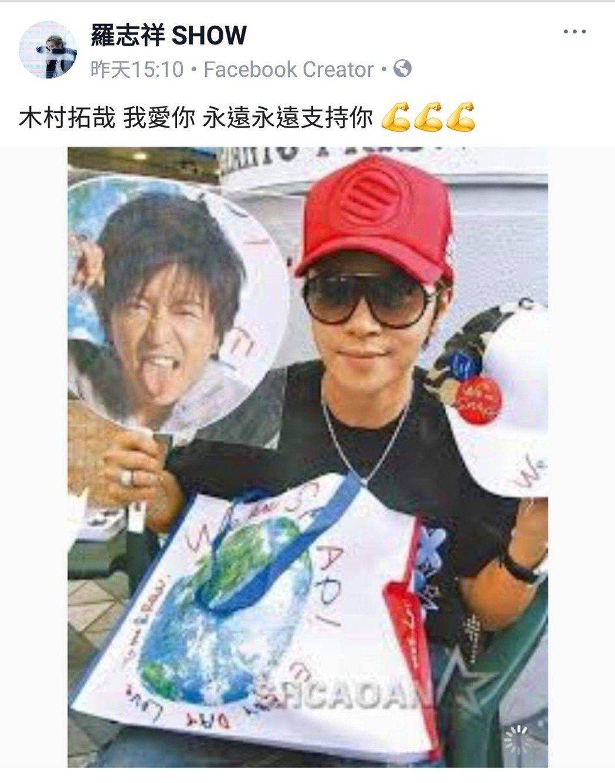 羅志祥是木村鐵粉。圖/摘自臉書
