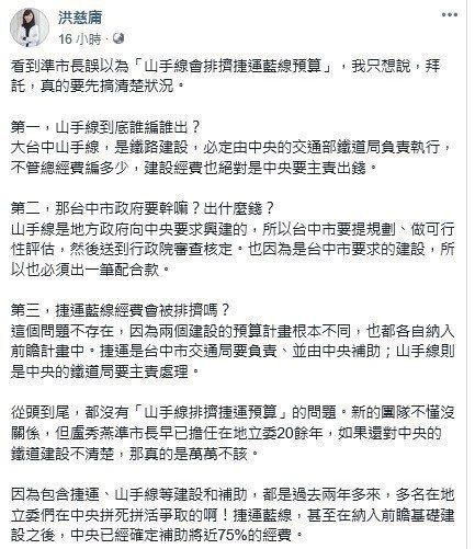台中市長當選人盧秀燕提出暫緩山手線計畫,時代力量立委洪慈庸昨在臉書發文說,看到準...