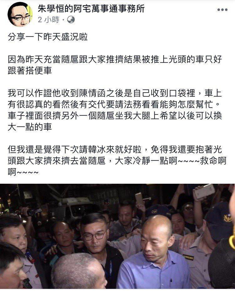 宅神朱學恒昨晚到林園區與高雄市長當選人韓國瑜一起送雞排,遇上大量人潮。圖/翻攝自...