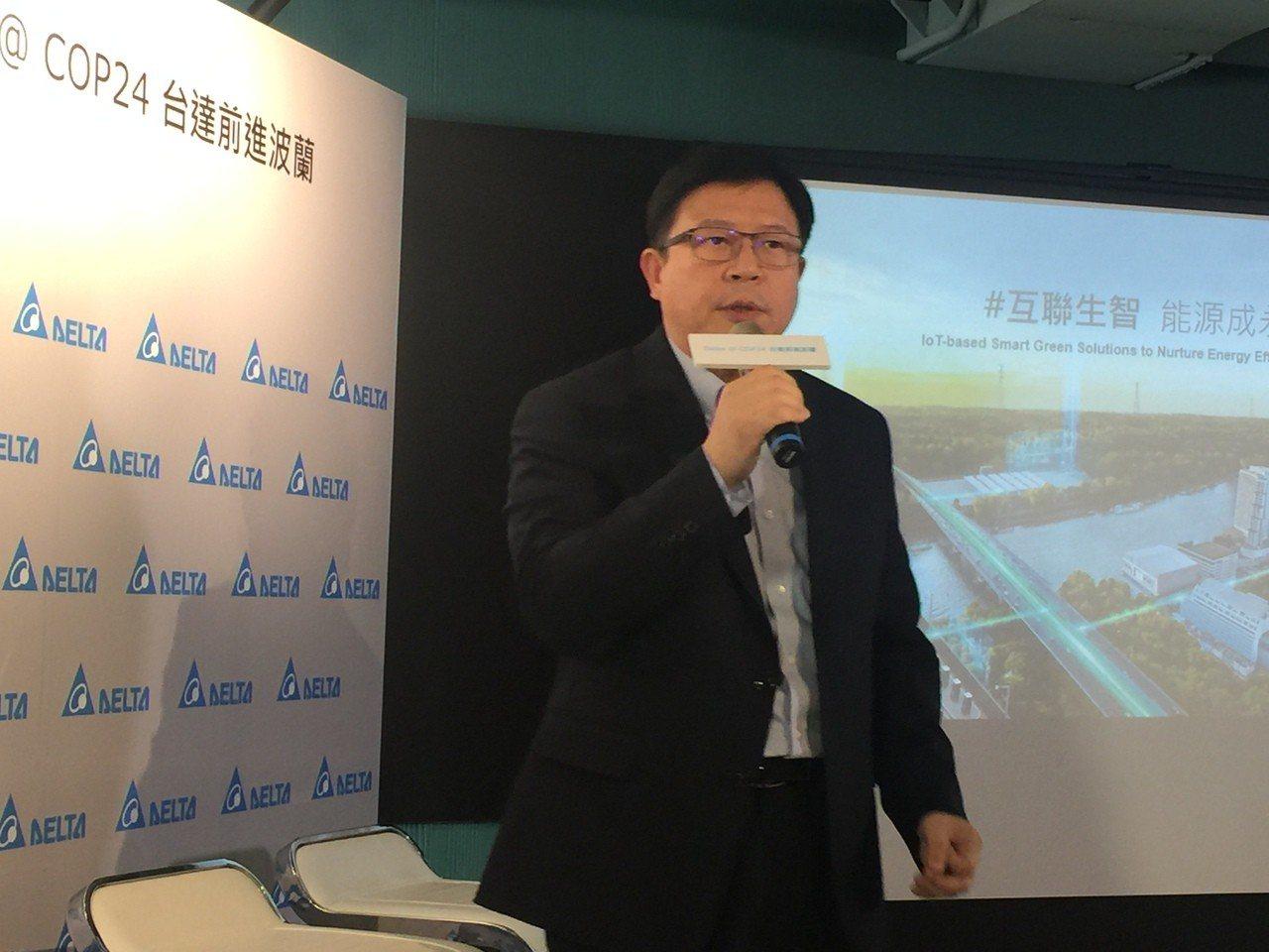 台達電資深副總裁暨資通訊基礎設施事業群總經理鄭安將代表台達在COP24參與永續創...