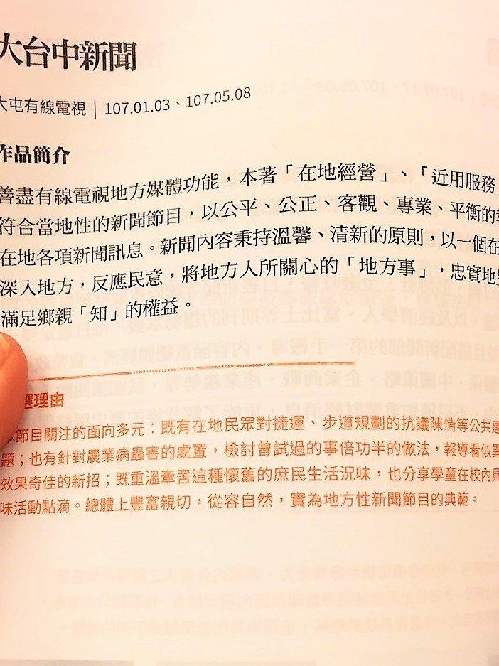 台中市大屯有線電視製作的大台中新聞,今年從眾多強手中脫穎而出,榮獲卓越新聞獎的「...