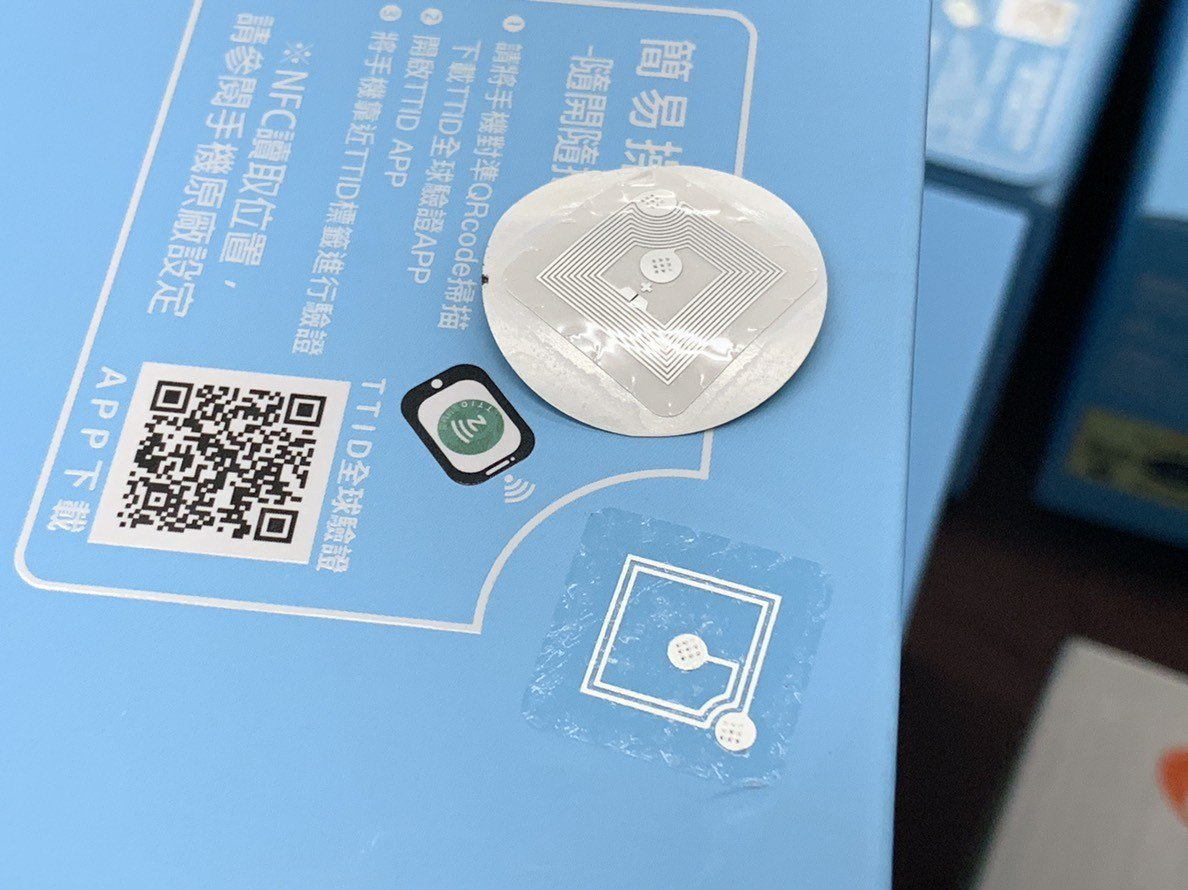 「TTID全球防偽驗證系統」貼在鹿谷凍頂茶葉合作社的茶盒外包裝,手機一掃就能辨識...