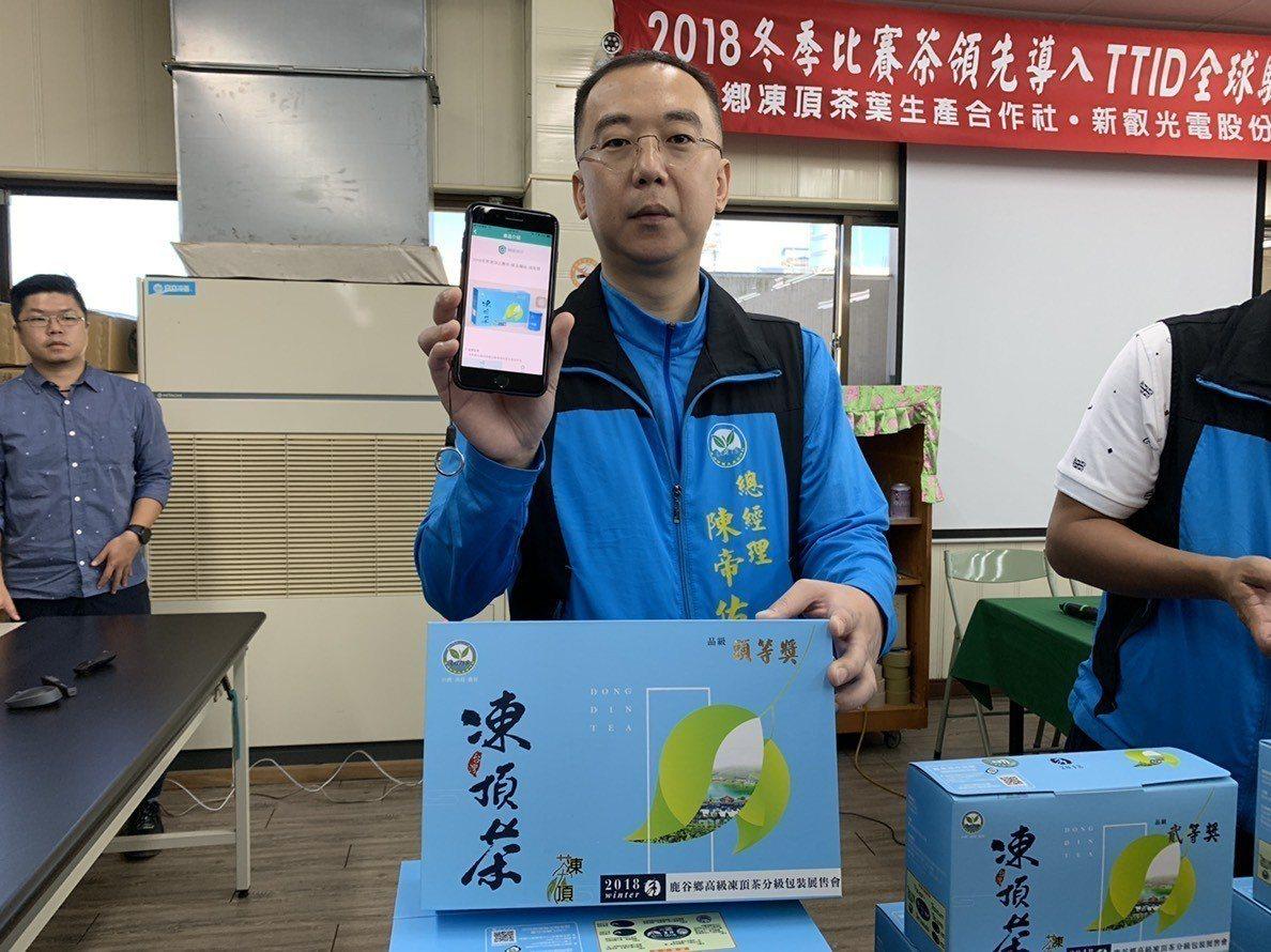 鹿谷鄉凍頂茶葉生產合作社率先使用「TTID全球防偽驗證系統」,消費者手機一掃,就...