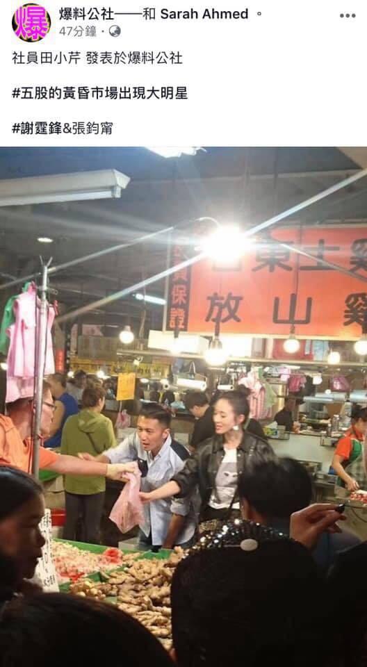 張鈞甯與謝霆鋒現身五股黃昏市場。圖/摘自臉書