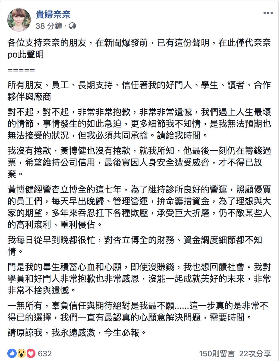 貴婦奈奈在臉書發表聲明。圖/翻攝網路