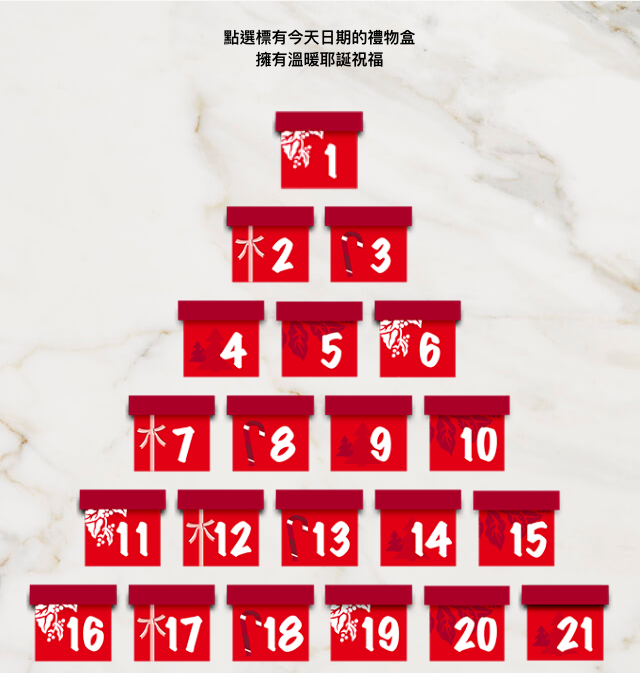 星巴克推出類似倒數月曆的活動。圖/翻攝自星巴克臉書