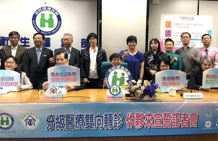 台灣社區醫院協會與其會員,上月共同出席「分級醫療雙向轉診作夥來」宣誓記者會。 圖...