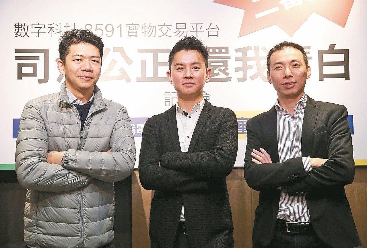 數字科技總經理吳聰賢(中)日前出席記者會,說明公司前景和去年8591違反《電子票...