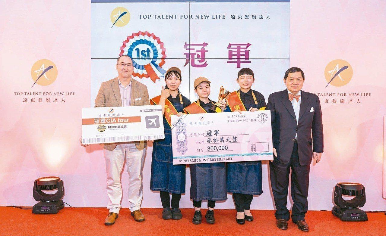 遠東餐廚達人賽冠軍將可獲得30萬元獎金,並前往美國廚藝殿堂CIA參訪。徐旭東董事...