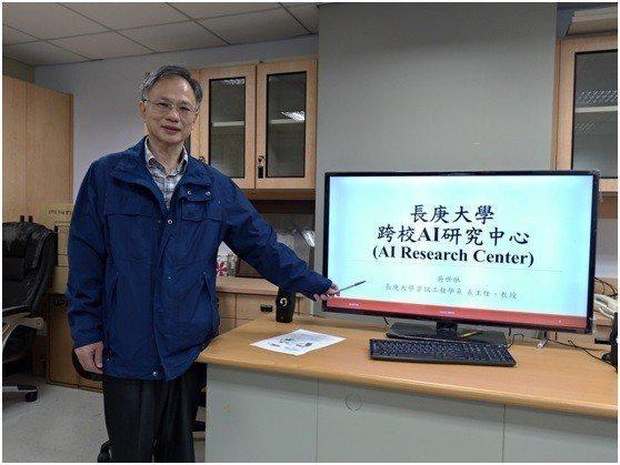 長庚大學AI研究中心主任吳世琳教授。 楊連基/攝影