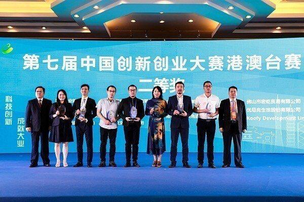 第七屆中國創新創業大賽優尼克再獲生物醫藥類二等獎殊榮,由總經理馬瑞彣代表領獎。 ...