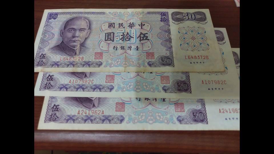 網友們紛紛展示自己的50元紙鈔收藏。圖擷自 報廢公社