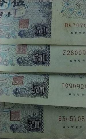 50元紙鈔分為ABCD不同版本,可從數字50上方辨識。圖擷自 報廢公社