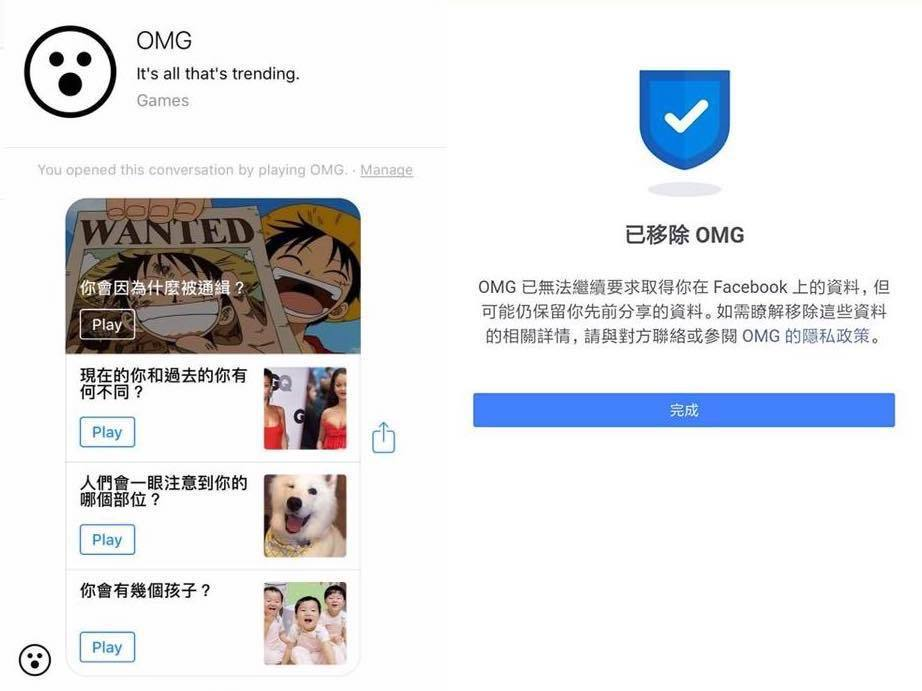 網友回報臉書遭OMG強制登出,有安全疑慮,已有許多人依照教學步驟將該款遊戲移除。...