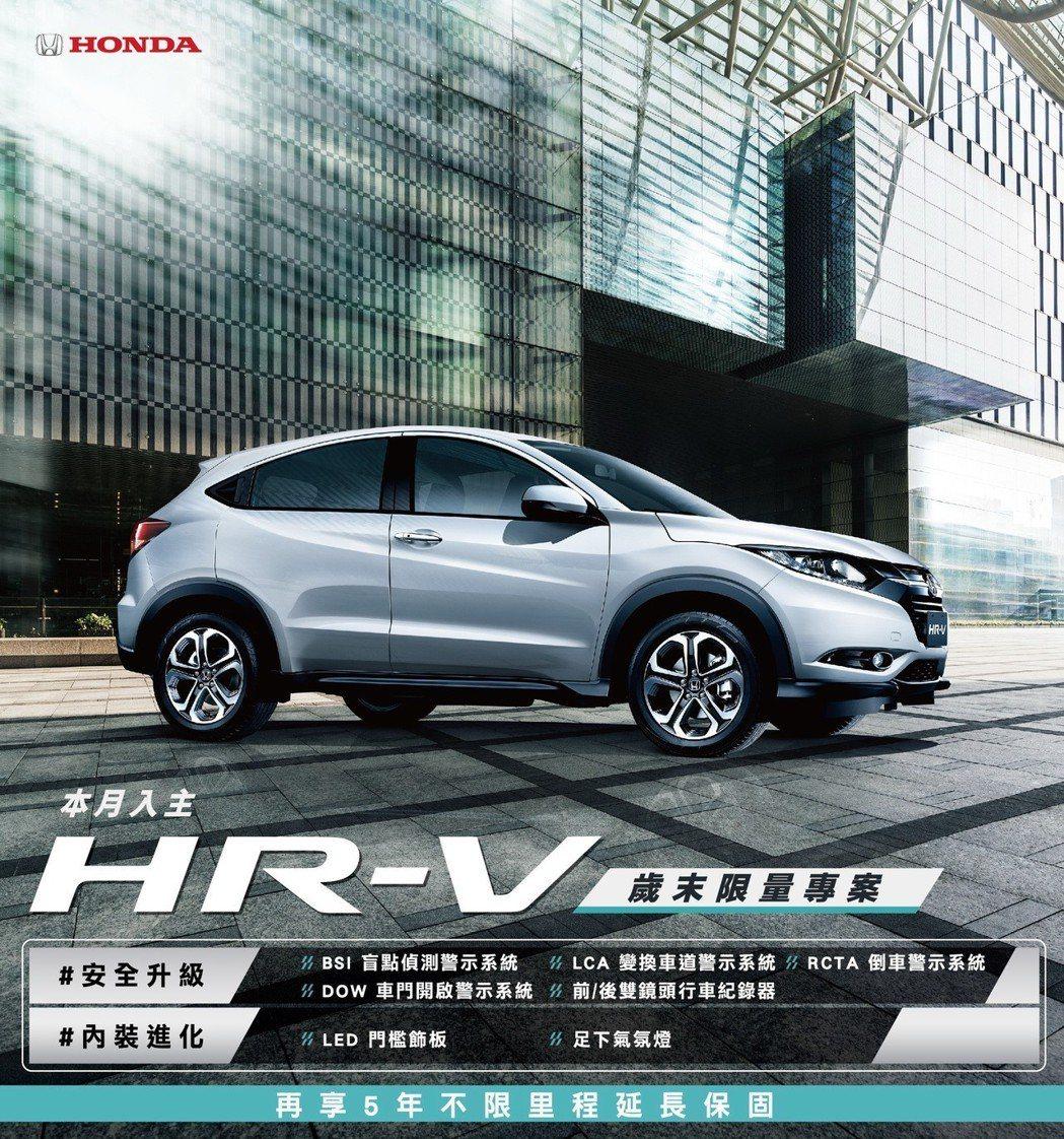 HONDA HR-V推出歲末限量專案。 圖/台灣本田提供