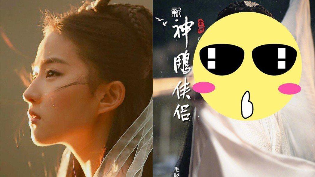 新版小龍女(右)的海報被指「刻意P成劉亦菲」。圖/擷自微博