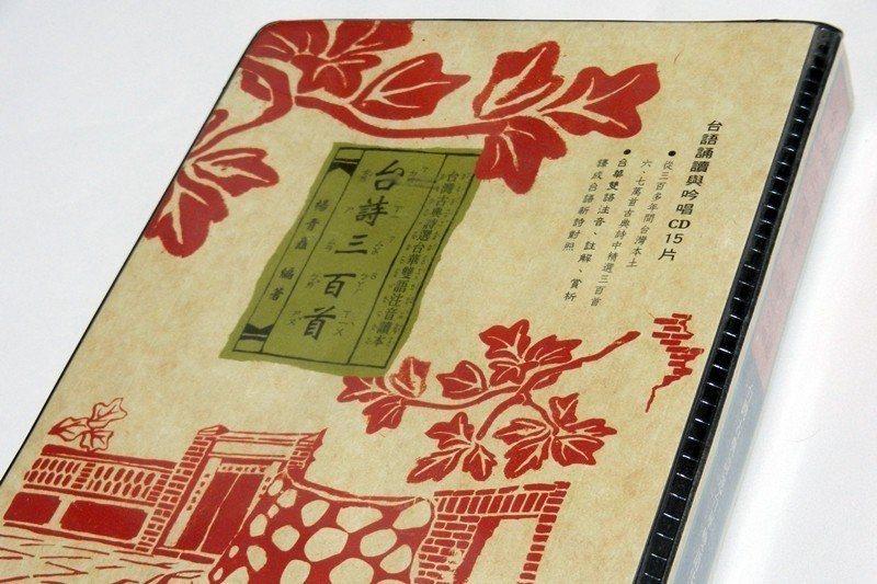 2003年敦理出版社發行楊青轟編著《台詩三百首》,附台語誦讀與吟唱CD。 圖/作...