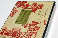 《台詩三百首》:台灣人吟唱土地的聲音