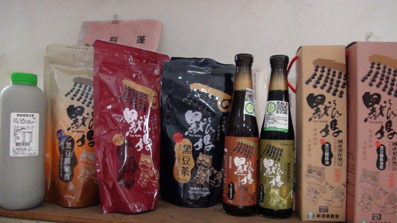 新港鄉農會推動國產雜糧,輔導農民將二期水稻轉作黑豆,並推出「黑娘媽」品牌系列的黑...