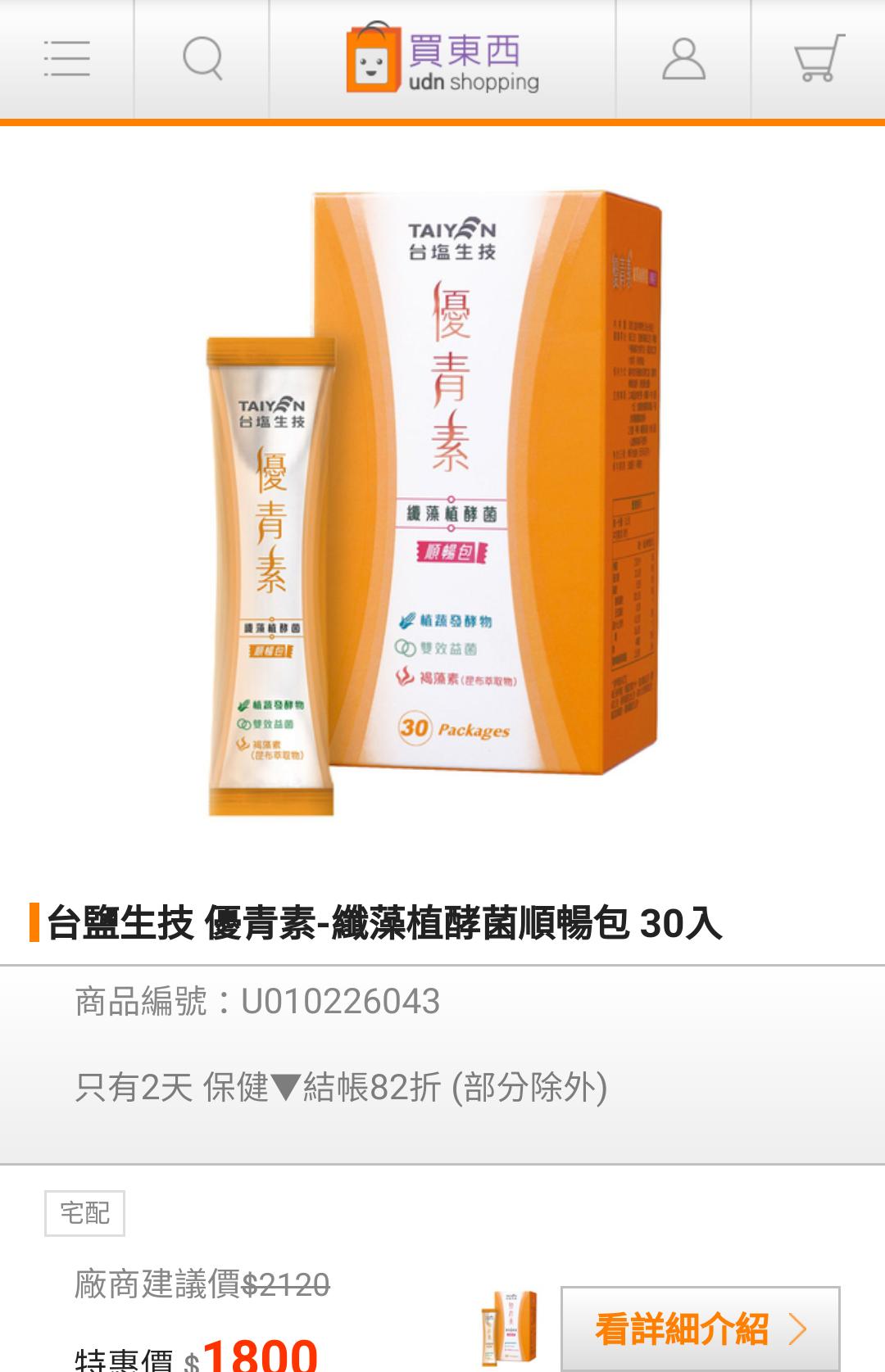 台鹽開發生產的「優青素纖藻植酵菌」獲得2018 SNQ國家品質標章, 在聯合買東...