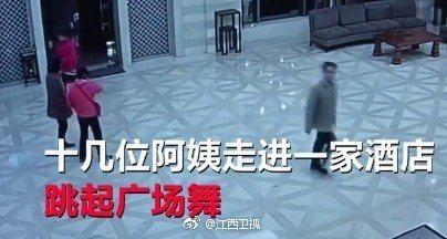 南京近日霧霾嚴重,十幾位大媽走進一家飯店大廳跳起了「廣場舞」。(江西衛視官方微博...