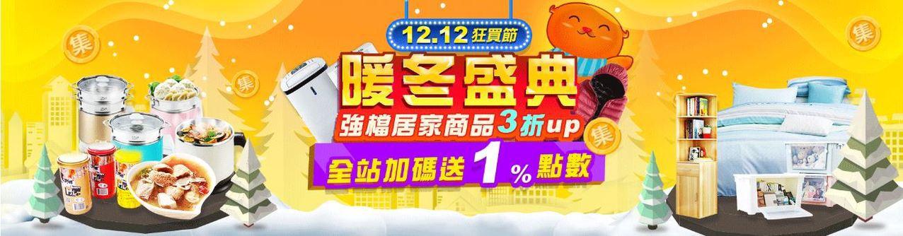 生活市集、好吃市集自明日起推出「雙12狂買節」。