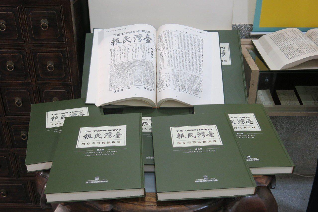 國立臺灣歷史博物館將第一手文物史料,復刻設計成較好讀的版面,推出新書「現存《臺灣...