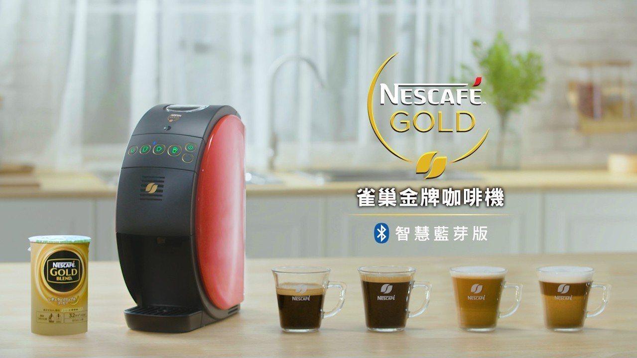 雀巢金牌咖啡機智慧藍芽版,自己的咖啡自己做主。圖/雀巢提供