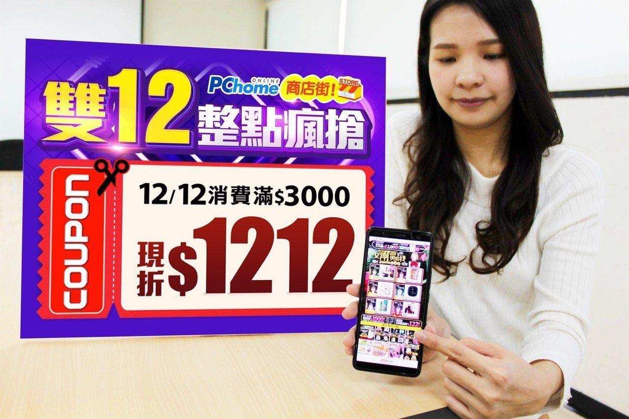 PChome商店街雙12送1212折價券,個人賣場當日免收成交手續費。圖/商店街...