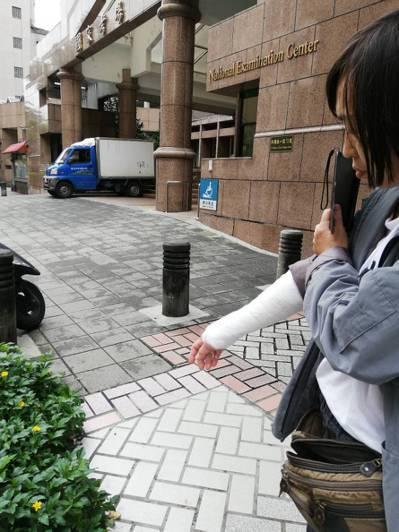 台北市一名女子日前於考選部國家考場旁人行道跌倒摔傷手臂,導致工作受影響。圖/讀者...
