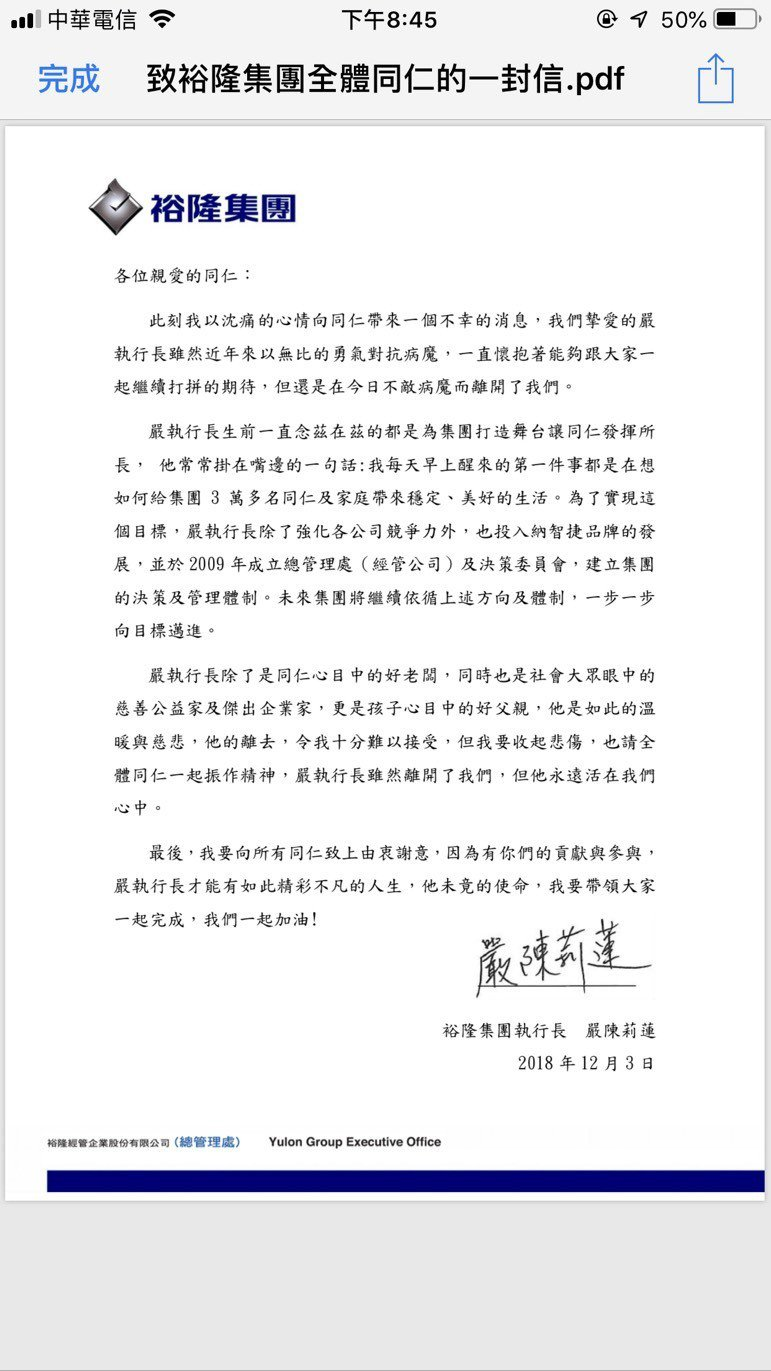 嚴陳莉蓮在嚴凱泰驟逝後,發出了一封公開信。圖/聯合報系資料庫