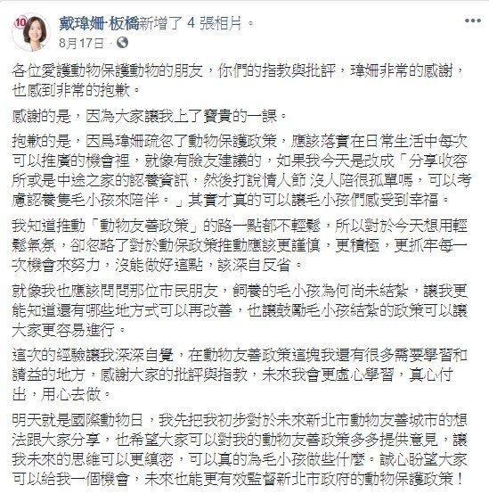 民進黨新北市板橋區議員當選人戴瑋姍8月間曾在臉書貼文幫選民的邊境牧羊犬徵求配種,...