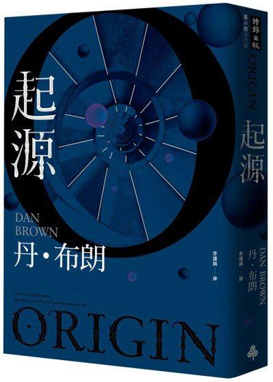 丹布朗新書「起源」,不意外奪下誠品書店排行榜第一名。圖/時報提供