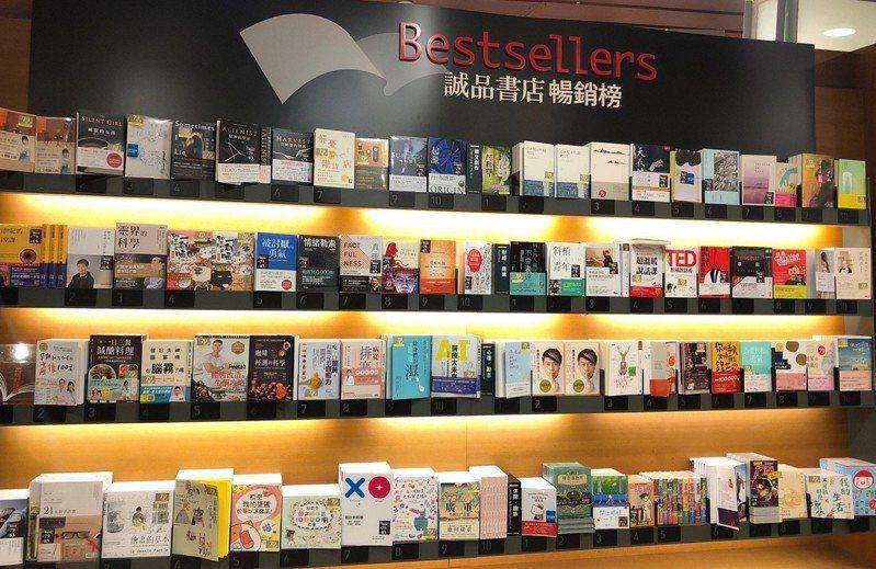誠品書店公布2018年度10大暢銷書。圖/誠品提供