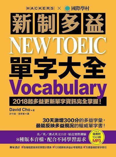 「新制多益 NEW TOEIC 單字大全」勇奪2018博客來書店暢銷書榜首。圖/...