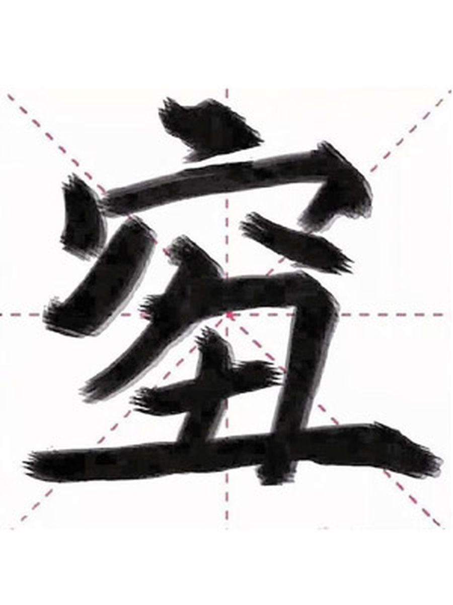 「2018年度漢字」登上微博熱搜榜。(圖/翻攝自微博)