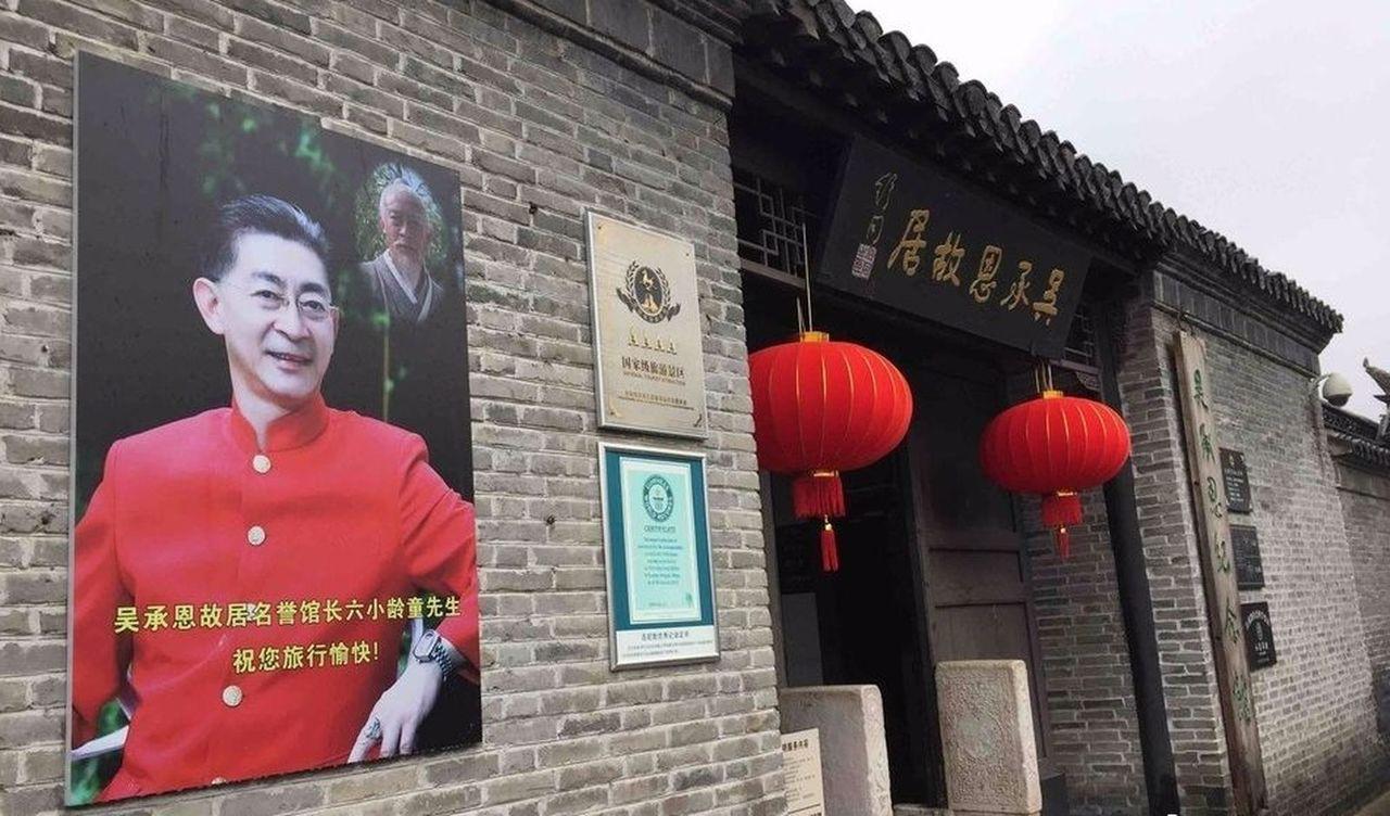 吳承恩故居大門旁懸掛六小齡童照片。(取材自微博)