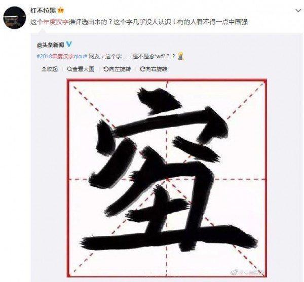 號稱是2018年度漢字的「qiou」其實是一齣鬧劇。(圖/擷自微博)