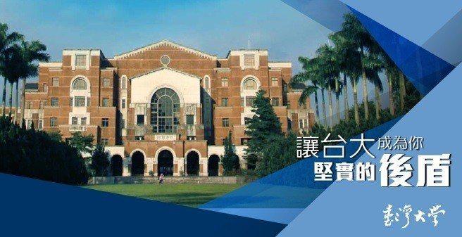 圖/臺大進修推廣學院 提供