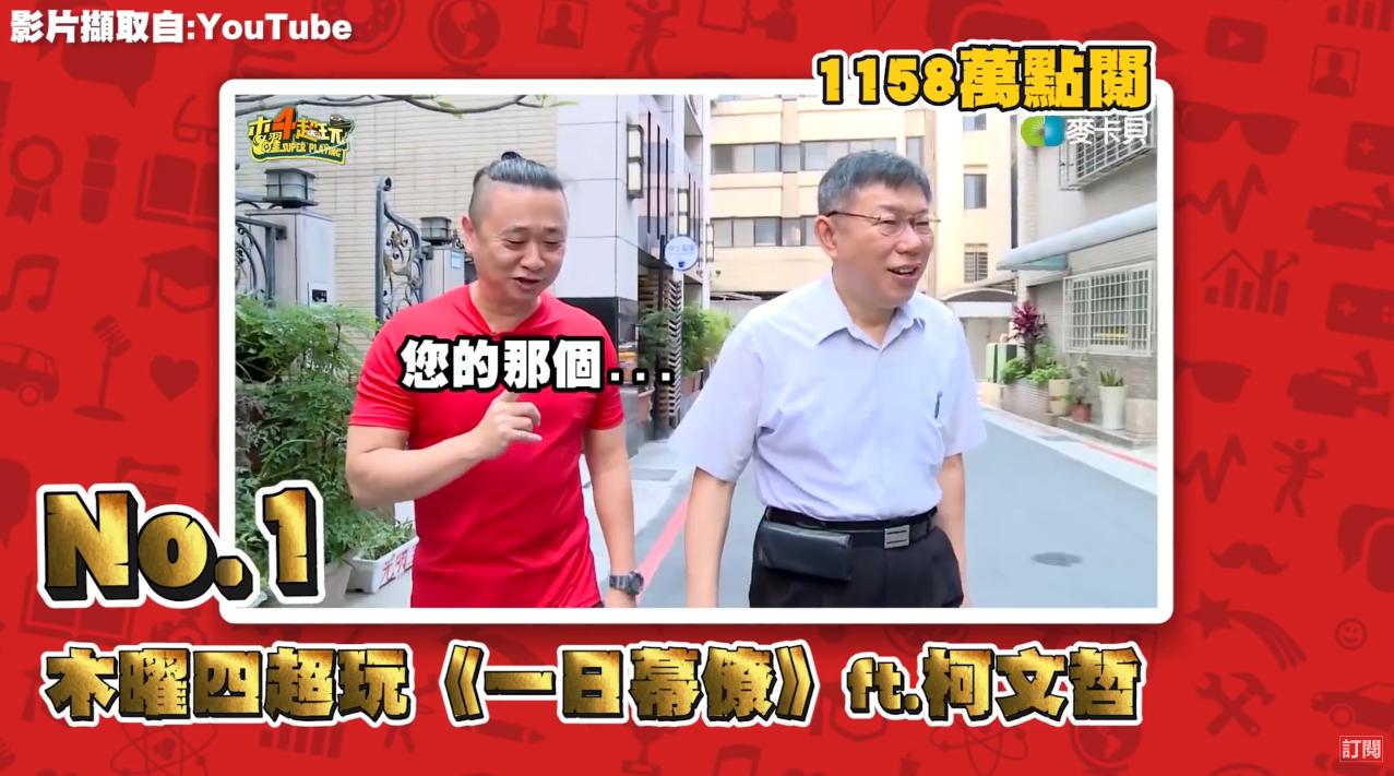 藝人邰智源就在網路節目中擔任柯P一日幕僚,該影片也獲得2018年台灣YouTub...