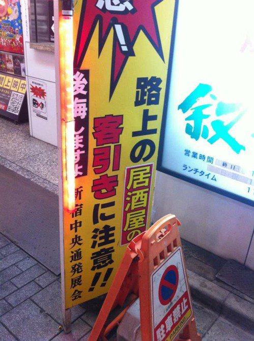 日本提醒遊客注意會「攬客」的居酒屋。 圖片來源/爆料公社