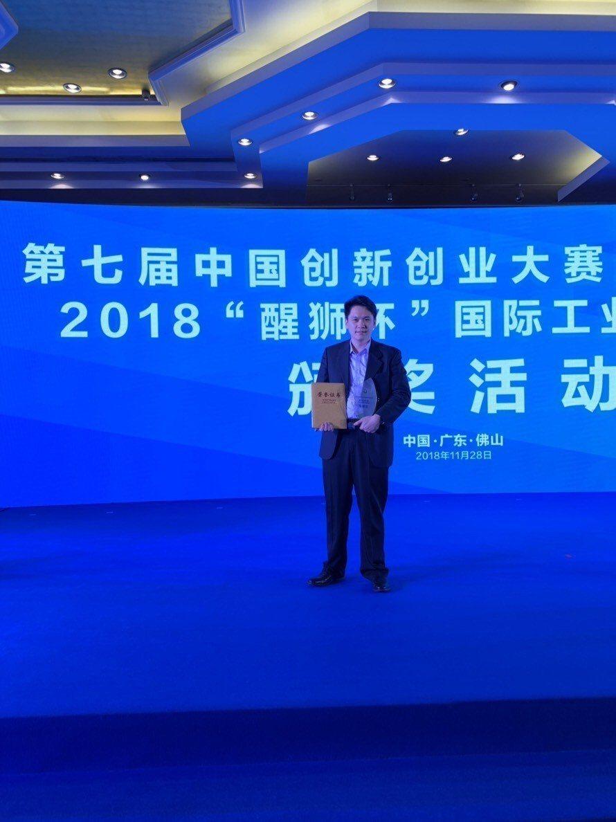宸定科技榮獲中國創新創業大賽港澳台賽第三名肯定,總經理李東昇親自前往領獎。 宸定...