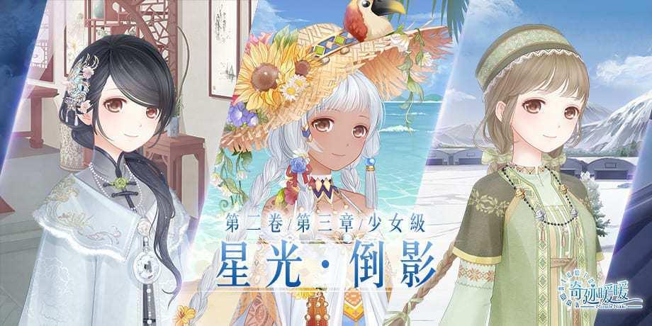 全新開啟章節《星光.倒影》推出的全新3套少女級套裝。