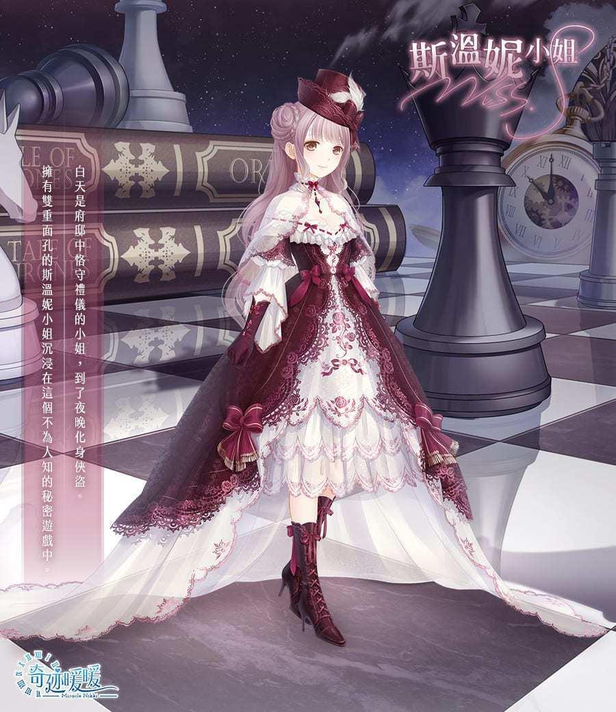全新公主級套裝「斯溫妮小姐」。