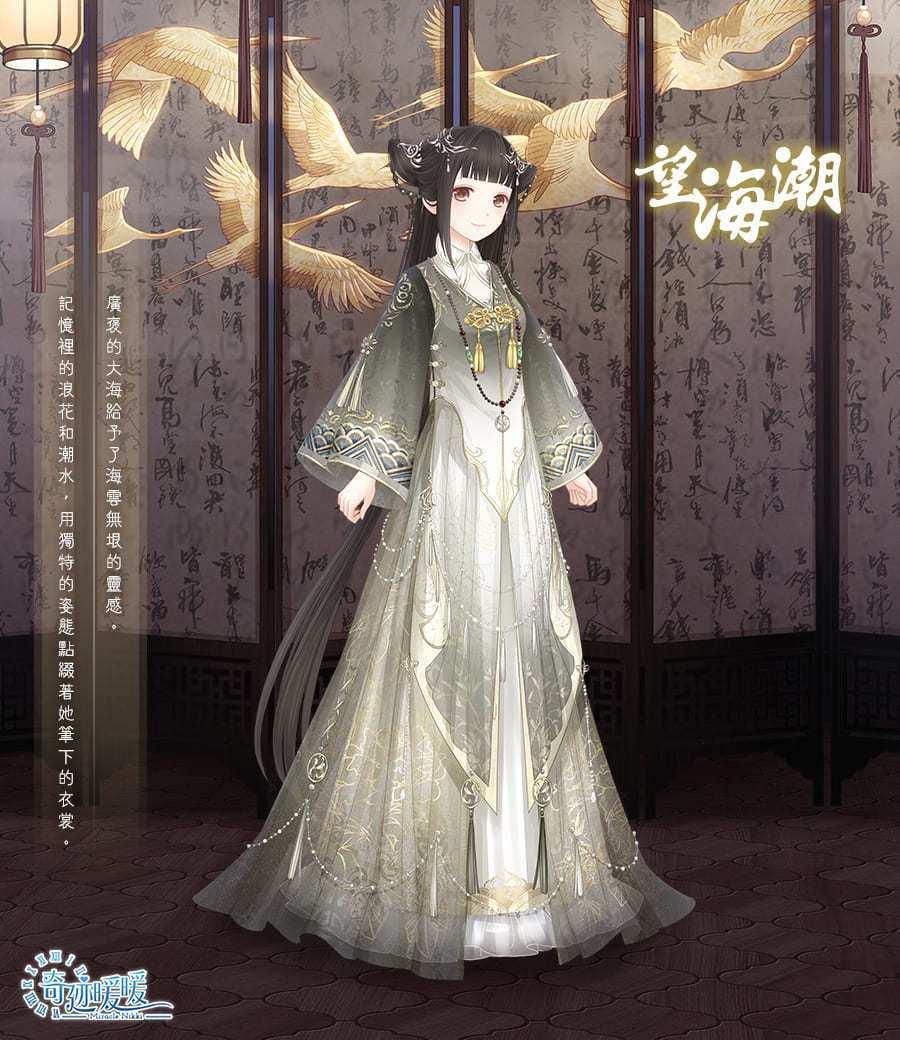 全新公主級套裝「望海潮」。