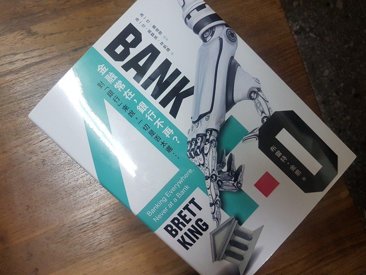 Bank4.0作者Brett King將參與台北金融科技展並發表演講。記者孫中英...