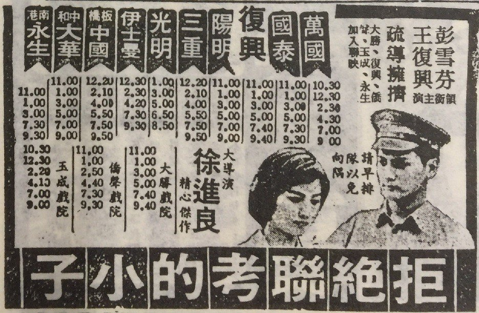 翻攝自民國68年自立晚報