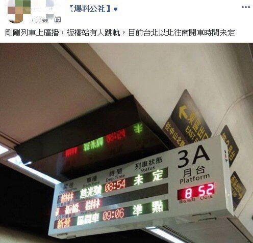 列車受到事故影響,而有慢分延誤的情況。記者巫鴻瑋/翻攝自臉書社團